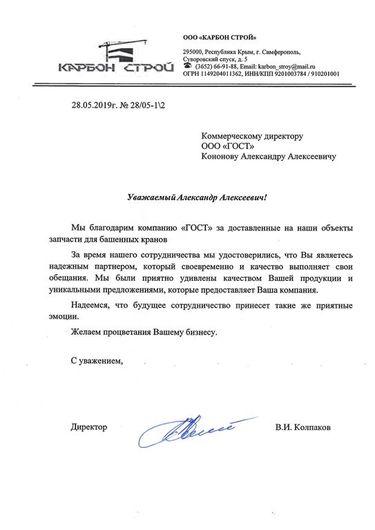 "ООО ""Карбон строй"""