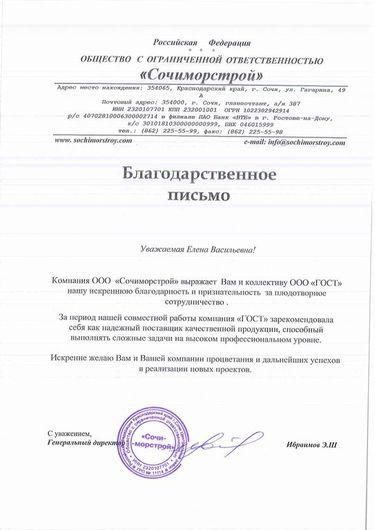 "ООО ""Сочиморстрой"""
