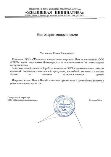 "ООО ""Жилищная инициатива"""