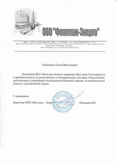 "ООО ""Флагман-Энерго"""