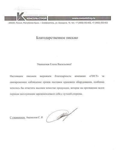 """ООО """"Консоль-строй"""""""