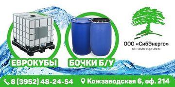 -16% на Еврокуб б/у - кубовая емкость 1000 л