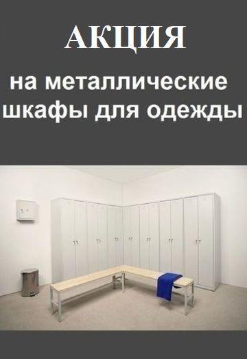 Металлические шкафы LS