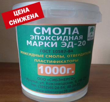 СНИЖЕНА ЦЕНА НА ЭПОКСИДНУЮ СМОЛУ ЭД-20