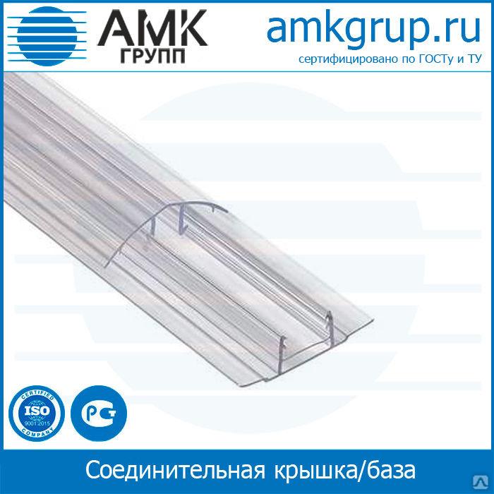 Соединительная база | НСР 6-10, цена в Челябинске от компании АМК-Групп Челябинск